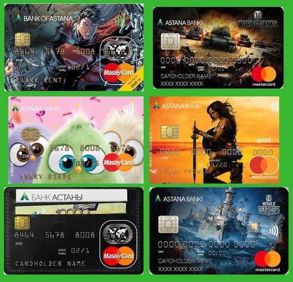 заявка на кредитную карту банка Астаны