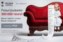 Розыгрыш сертификатов в Sulpak на 300000 тенге от 4slovo