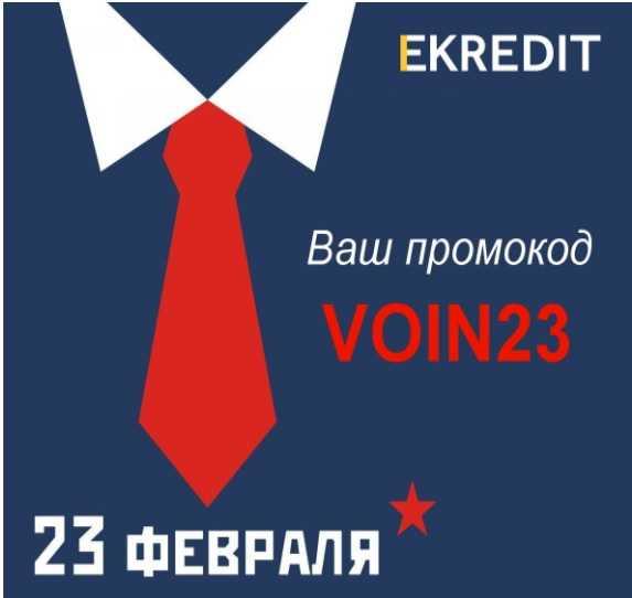 voin23 промокод на скидку