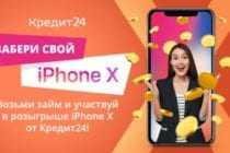 Выиграй iPhone X в сервисе kredit24