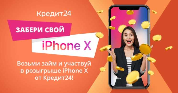 iphoneX_kredit24