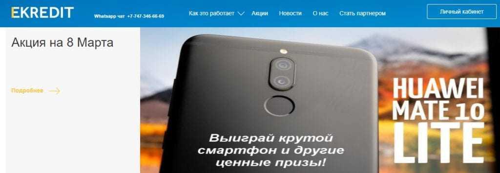 Розыгрыш Huawei mate от ekredit