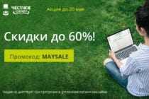 Майская распродажа скидок от 4слово