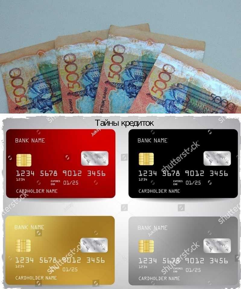 тайны казахстанских кредиток