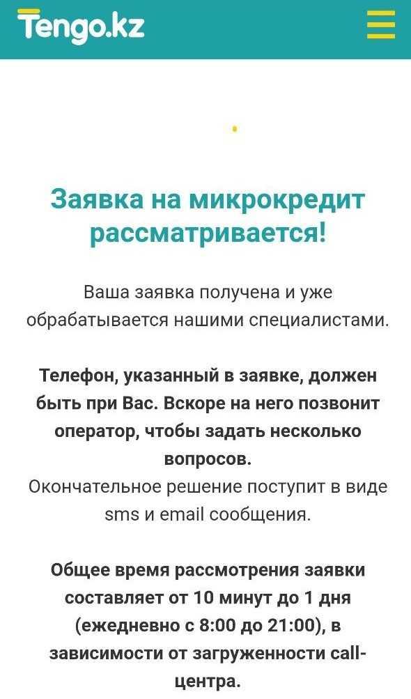 Tengo_13_ваша заявка рассматривается
