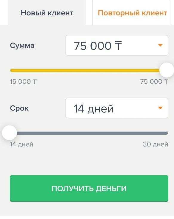 Zing_1_сумма и срок займа