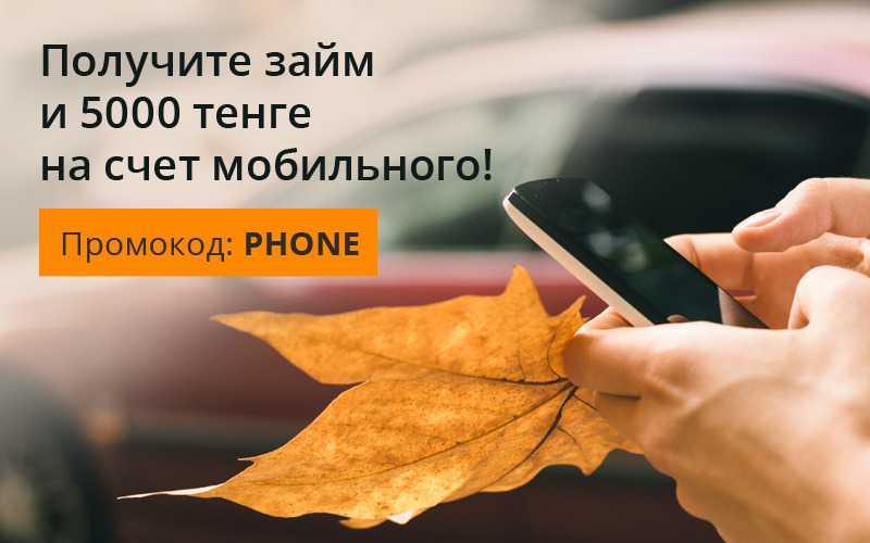 5000 тенге на мобильный телефон от 4слово