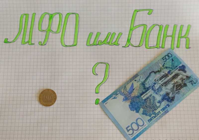 МФО или Банк - что выбрать