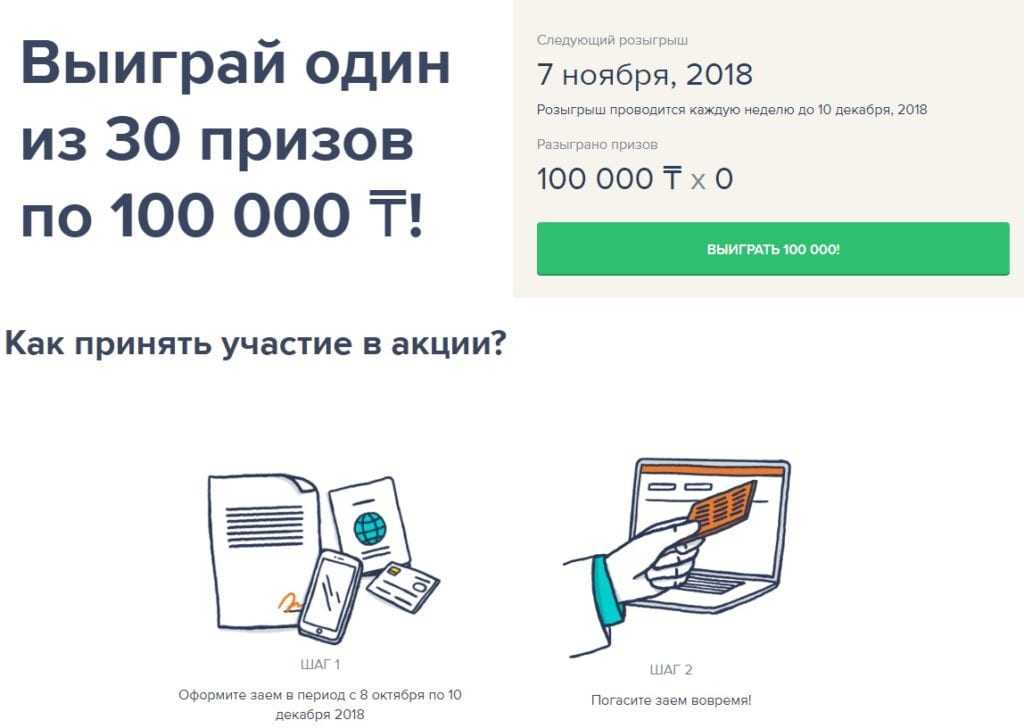 Розыгрыш призов по 100000 тенге от Зинг Казахстан