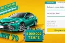 Розыгрыш Toyota Camry и 5000000 тенге от сервиса Tengo.kz