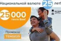 До 9 ноября, успей получить 5000 тенге на телефон от 4slovo.kz
