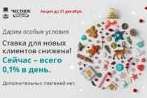 3 дня займов по 0,1% для новых клиентов 4slovo