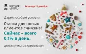 акция_19-21dec_4slovo