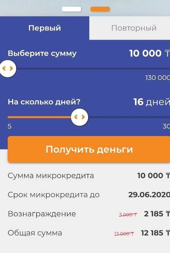 Koke_1_выберите сумму и срок займа