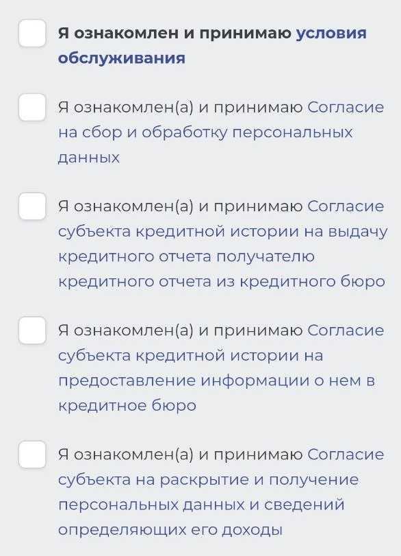 Koke_9_примите условия обслуживания