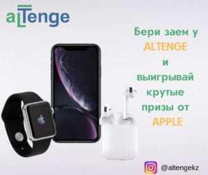 Altenge дарит призы от Apple