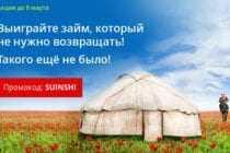Безвозвратный займ к 8 марта от 4slovo.kz