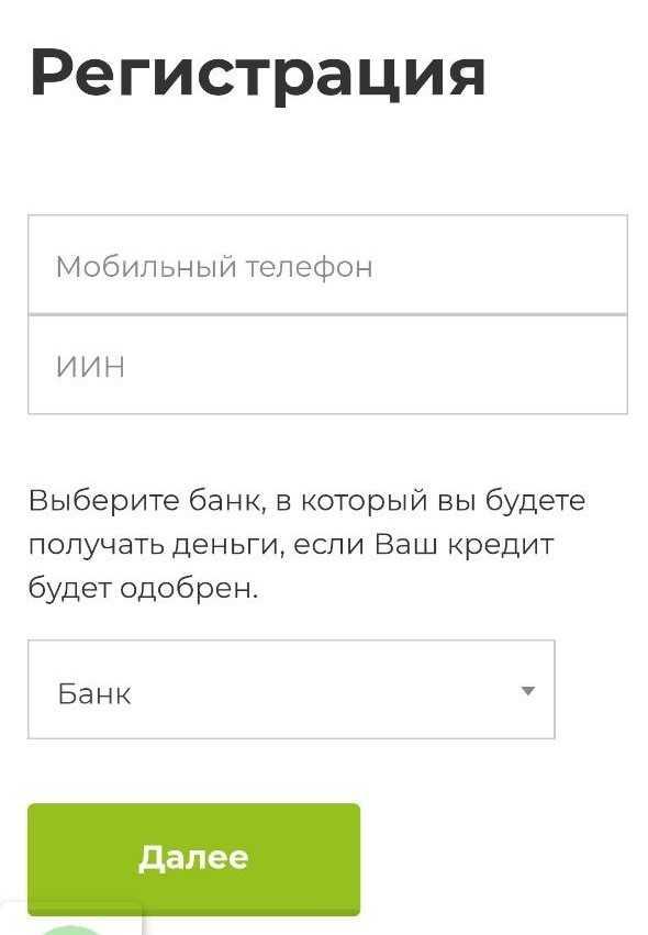 Mycredit_1_Телефон_ИИН_Банк