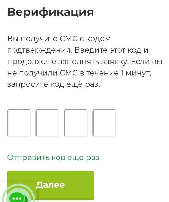 Mycredit_2_Верификация аккаунта
