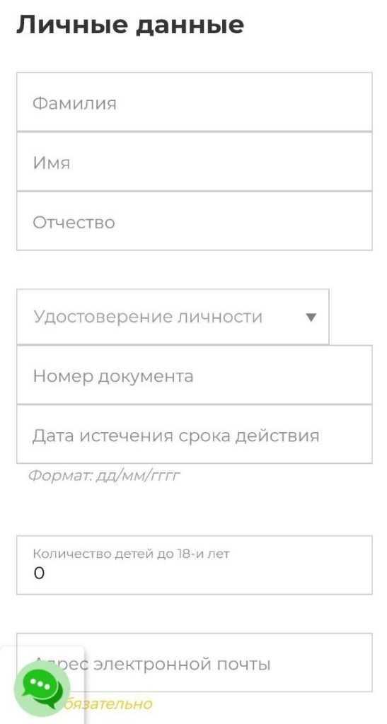 Mycredit_3_Личные данные