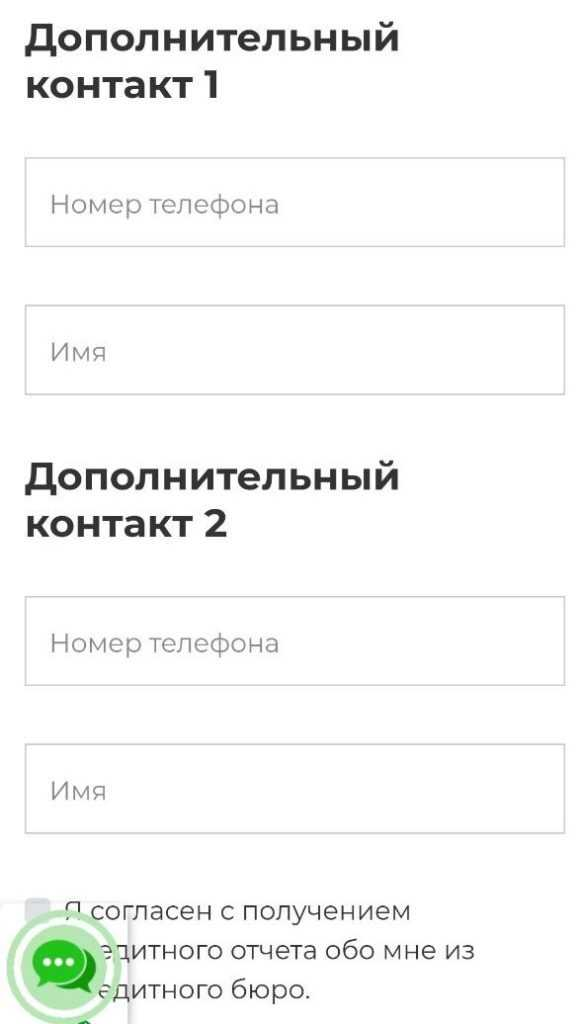 Mycredit_5_дополнительные контакты родственников