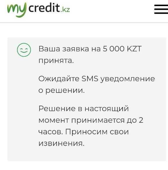 Mycredit_7_Ваша заявка принята