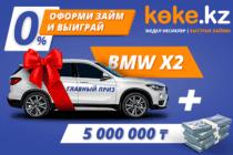 Выиграй BMWx2 и 5 миллионов тенге вместе с Koke.kz