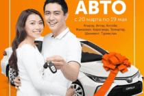 До 18 мая выиграй Toyota Corolla c  HomeCredit и Technodom