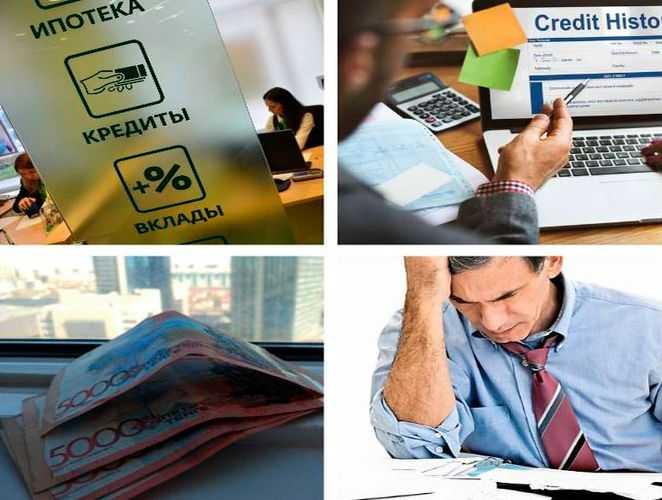 На что может претендовать заемщик с плохой кредитной историей