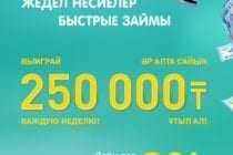 Tengo разыгрывают 250 тысяч еженедельно!