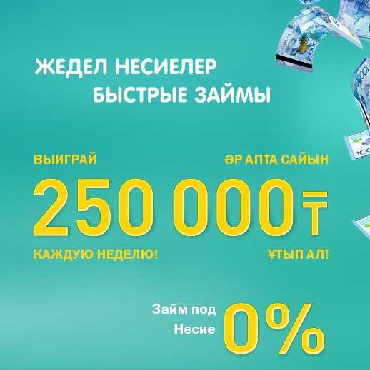 45 призов по 50 тысяч тенге от Тенго.kz