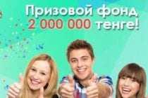 Денежное лето Деньгиклик: Призовой фонд 2 млн. тенге
