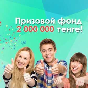 2000000 тенге от Деньгиклик
