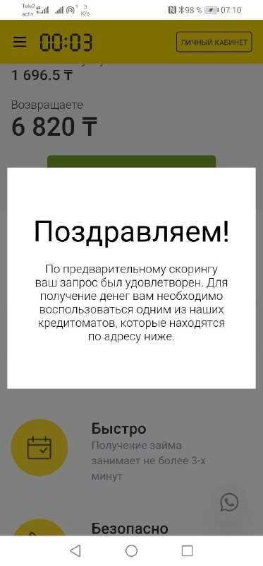 3min_получение денег через кредитомат