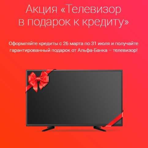 Получи кредит в Альфа банке - телевизор подарим