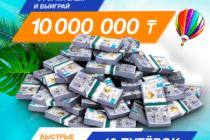 10 миллионов и 10 путёвок от дядюшки Коке