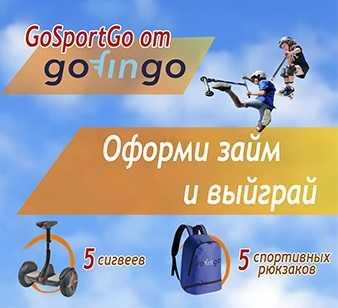 Розыгрыш спорт гаджетов от Гофинго