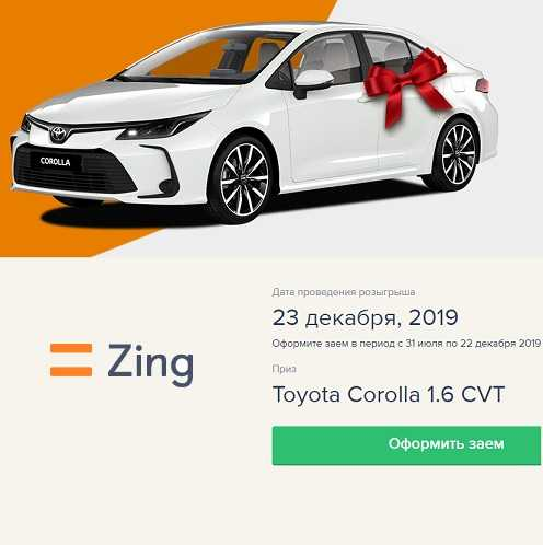 Toyota Corolla 1.6 CVT в подарок к займу от Zing