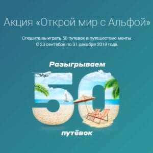 50 туристических путёвок для клиентов альфа Банка