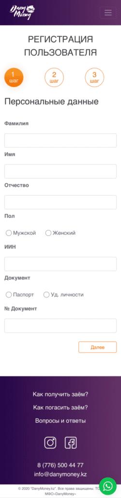 DanyMoney_инструкция_шаг_3