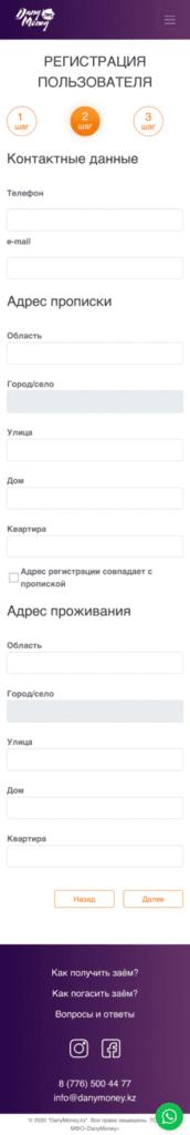 DanyMoney_инструкция_шаг_4