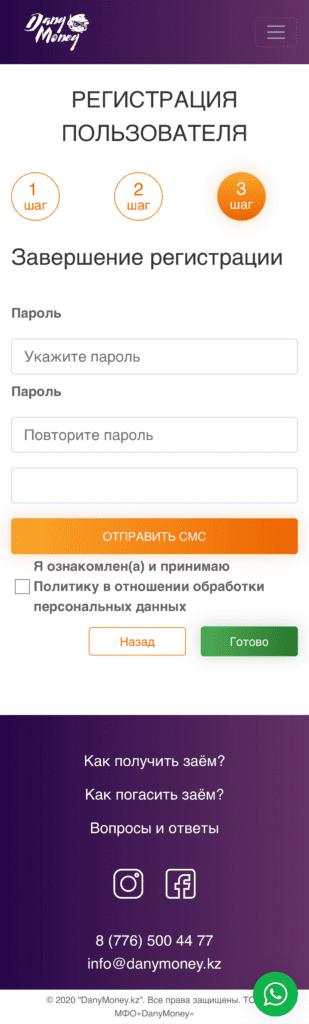 DanyMoney_инструкция_шаг_5