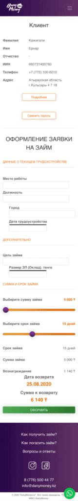 DanyMoney_инструкция_шаг_6