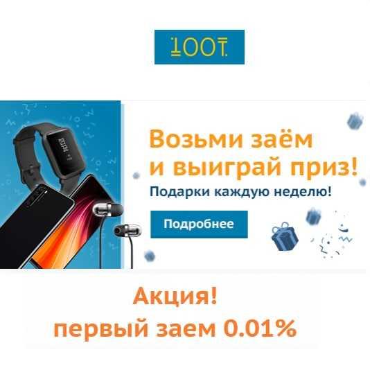 100Тенге - Розыгрыш Сяоми (Xiaomi)