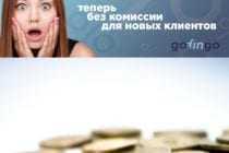 """Акция """"Ноль"""" для новых клиентов Gofingo"""