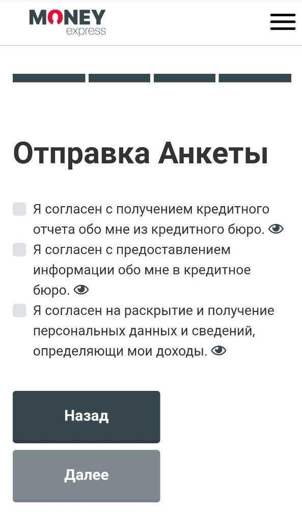 MoneyExpress_10_отправка анкеты