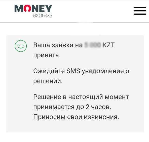MoneyExpress_12_ваша заявка принята