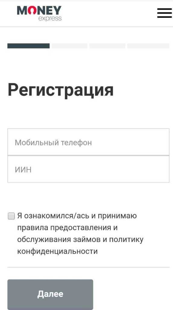 MoneyExpress_1_регистрация