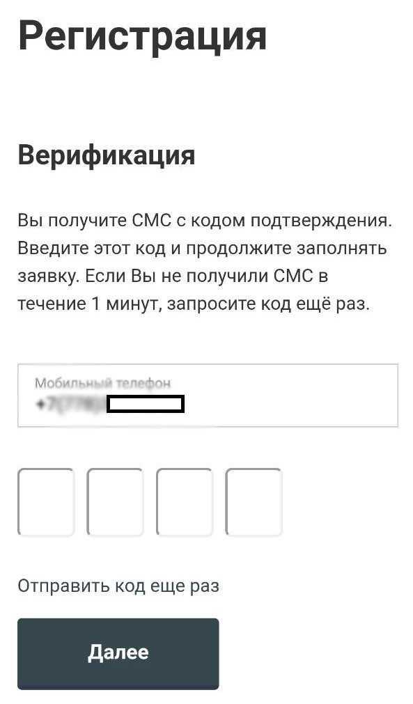 MoneyExpress_2_верификация