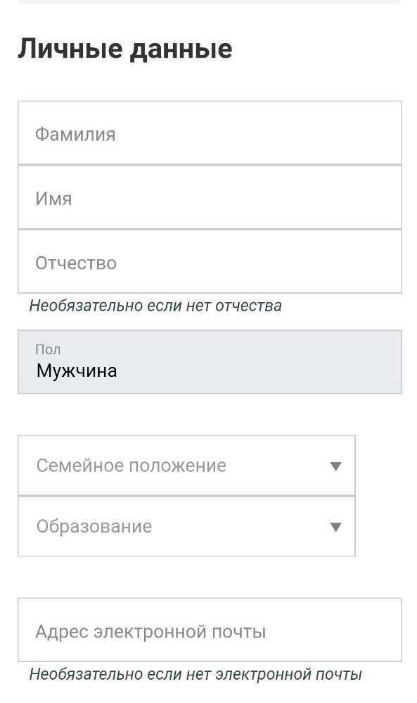 MoneyExpress_3_личные данные